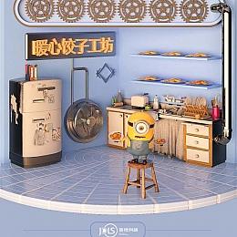C4素材网-冬至暖心饺子工坊C4D场景