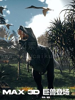 【二更小分队】侏罗纪恐龙C4D工程by narang