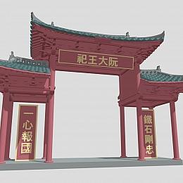 C4素材网-古风门楼建筑模型