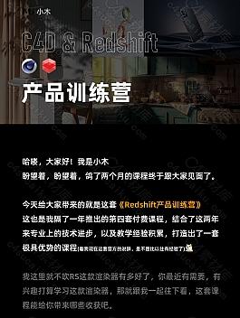【小木C4D】Redshift产品训练营-C4D教程