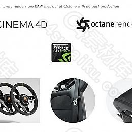 C4素材网-OC渲染器汽车内饰材质模型组合包