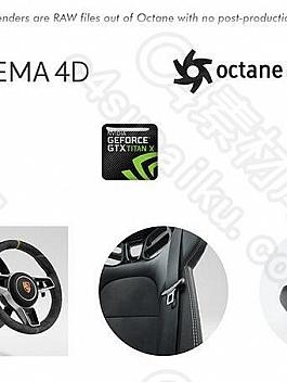 C4素材网-C4D工程-OC渲染器汽车内饰材质模型组合包